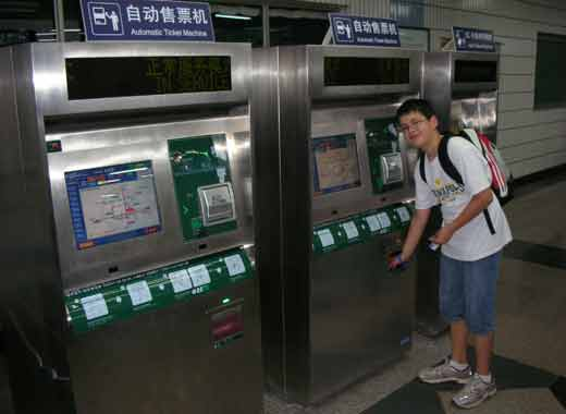 Photo: Beijing subway